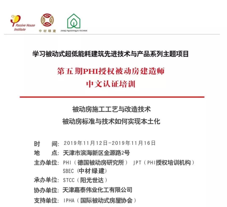 第5期PHI被动房建造师认证培训邀请函
